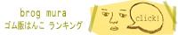 mura_rankingbana.jpg